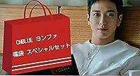 CNBLUE ヨンファ 福袋 スペシャルセット お急ぎ便対応