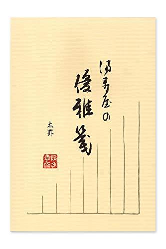 満寿屋 優雅箋 便箋 B5 縦書き 太罫 8行 B1