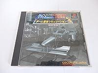 Formula Grand Prix 1997 チーム運営シミュレーション2