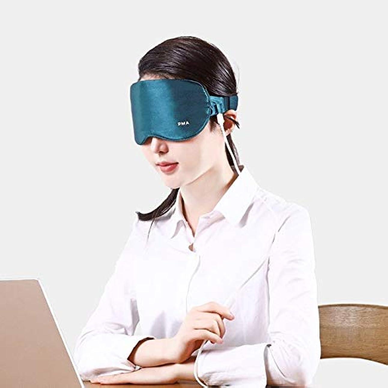 偽造政治的カブNOTE グスタラ睡眠アイマスク発熱シルク目隠し用アイケアツール睡眠マスク自動電源オフ調節可能な温度