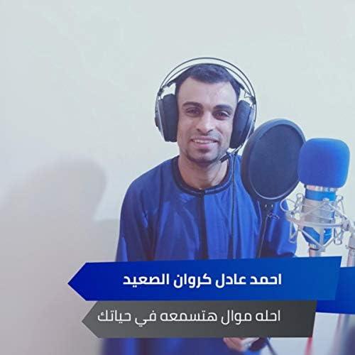 احمد عادل كروان الصعيد