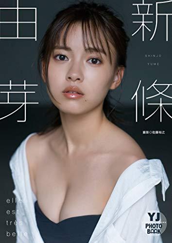 【デジタル限定 YJ PHOTO BOOK】新條由芽写真集「Elle est très belle」