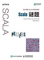 Scala谜题(异步图书出品)