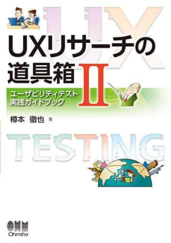 UXリサーチの道具箱II ―ユーザビリティテスト実践ガイドブック―