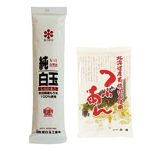 手づくり白玉ぜんざいセット (純白玉粉・北海道産有機小豆使用つぶあん) 各5袋