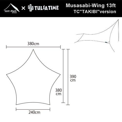 """テンマクデザインムササビウイング13ft.TC""""焚き火""""version"""
