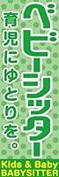 のぼり旗スタジオ のぼり旗 ベビーシッター003 大サイズH2700mm×W900mm