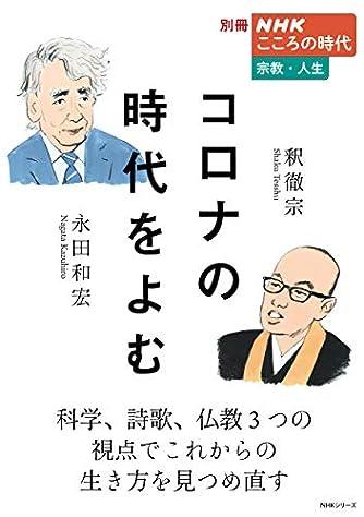 別冊NHKこころの時代 宗教・人生 コロナの時代をよむ (NHKシリーズ 別冊NHKこころの時代)