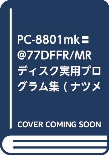PC-8801mk〓@77DFFR/MR ディスク実用プログラム集 (ナツメ パソコン シリーズ)の詳細を見る