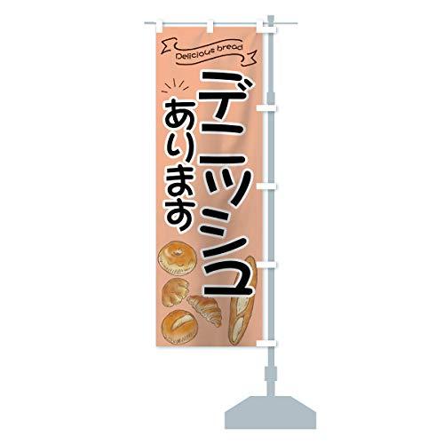 デニッシュ のぼり旗 チチ選べます(レギュラー60x180cm 右チチ)