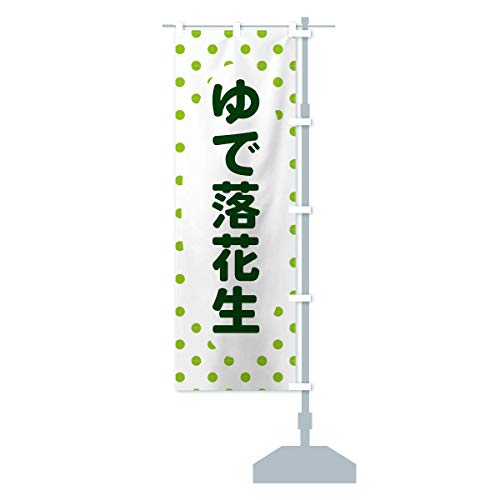 ゆで落花生 のぼり旗 サイズ選べます(ジャンボ90x270cm 右チチ)