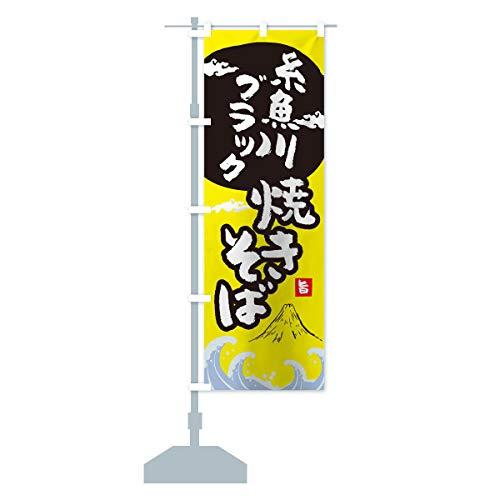 糸魚川ブラック焼きそば のぼり旗 サイズ選べます(ジャンボ90x270cm 左チチ)
