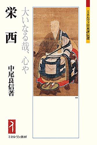 栄西:大いなる哉、心や (ミネルヴァ日本評伝選 214)の詳細を見る