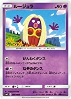 ポケモンカードゲーム/PK-SM9-051 ルージュラ C