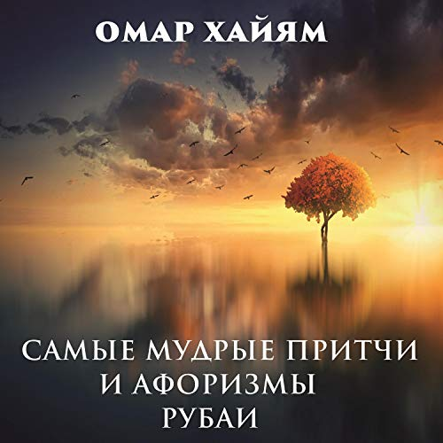 Самые мудрые притчи и афоризмы [The Wisest Parables and Aphorisms] cover art