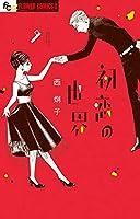 初恋の世界 コミック 1-9巻セット