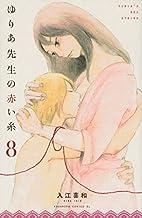 ゆりあ先生の赤い糸 コミック 1-8巻セット