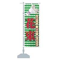花束 のぼり旗(レギュラー60x180cm 左チチ 標準)