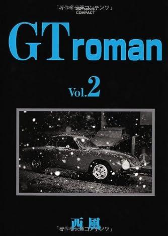 GT roman 2 (SPコミックス コンパクト)