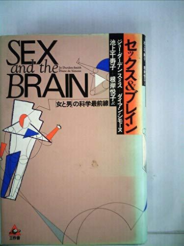 セックス&ブレイン―「女と男」の科学最前線 (1985年)の詳細を見る
