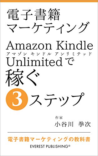E-book Marketing - 3 Steps to Make Money with Amazon Kindle Unlimited: eBook-Marketing textbook (EVEREST PUBLISHING) (Japanese Edition)