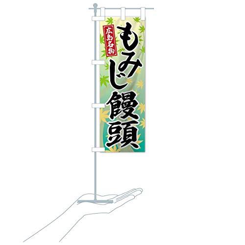 卓上ミニもみじ饅頭 のぼり旗 サイズ選べます(卓上ミニのぼり10x30cm 立て台付き)