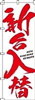のぼり旗 「新台入替」 0800005IN (のぼり 旗 のぼり旗 幟) [オフィス用品] [オフィス用品] [オフィス用品]