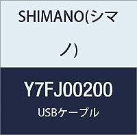 シマノ(SHIMANO) 補修パーツ SM-BCR2 USBケーブル Y7FJ00200