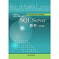 SQL Sever教程 第3版 高等院校程序设计规划教材