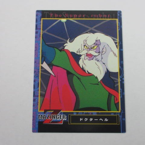 アマダ/マジンガーZ トレーディングコレクション■ノーマルカード■79/キャラクターカード/ドクターヘル