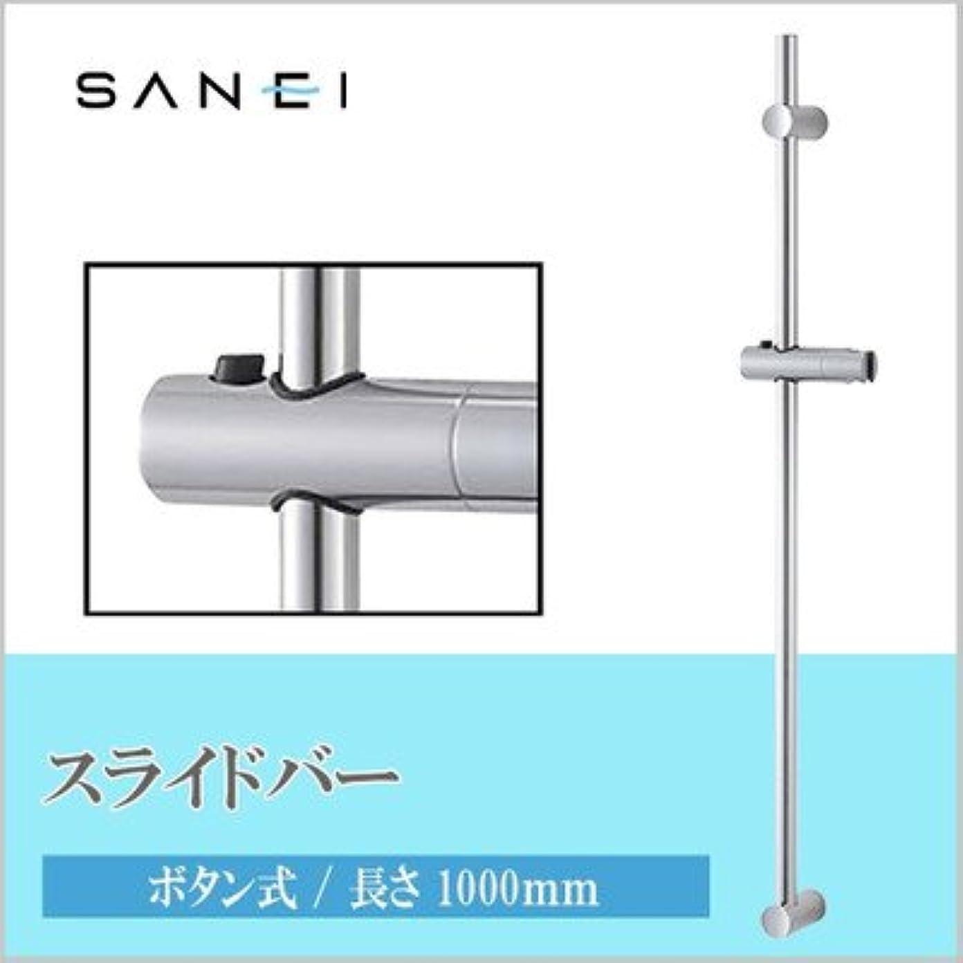 ディベートピンク人道的バスルームをもっと快適に 三栄水栓 SANEI スライドバー ボタン式 W5853S-1000