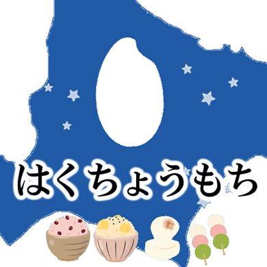 【精米】北海道産 無洗米(袋再利用) 白米 もち米 はくちょうもち 10kg(長期保存包装)x1袋 令和元年産