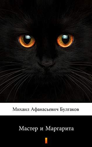 Мастер и Маргарита (Master i Margarita. The Master and Margarita) (Russian Edition)