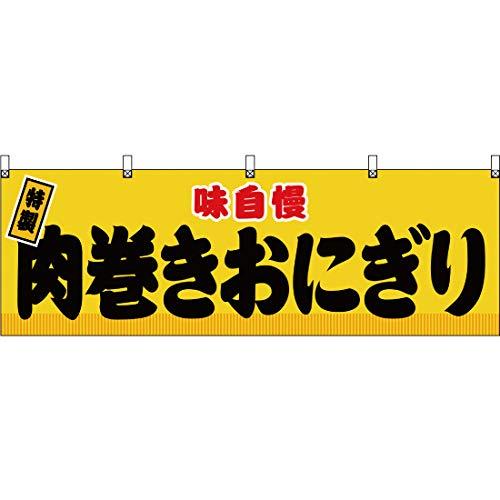【3枚セット】横幕 肉巻きおにぎり 黄 JY-647 [並行輸入品]