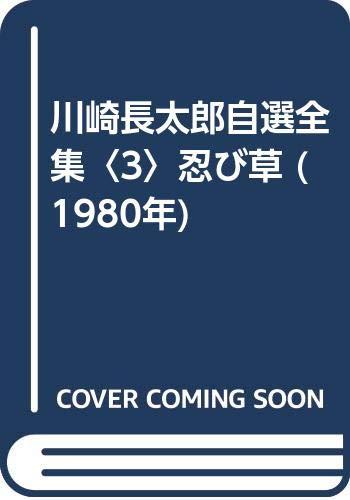 川崎長太郎自選全集〈3〉忍び草 (1980年)の詳細を見る