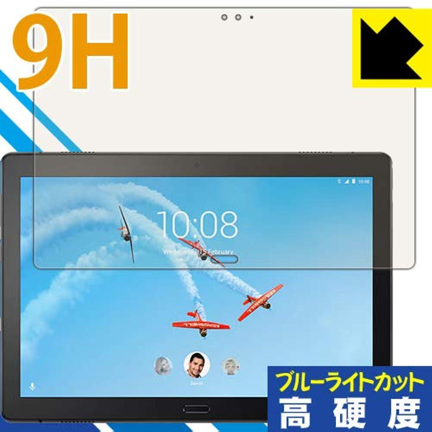 主導権島別の表面硬度9Hフィルムにブルーライトカットもプラス 9H高硬度[ブルーライトカット]保護フィルム Lenovo Smart Tab P10 with Amazon Alexa 日本製