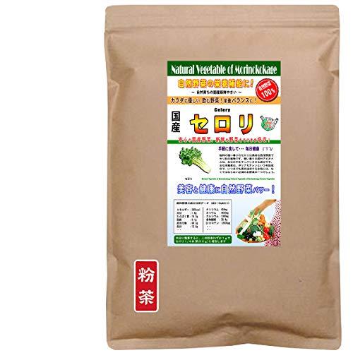 森のこかげ セロリ 国産 野菜 粉末 パウダー 業務用 300g