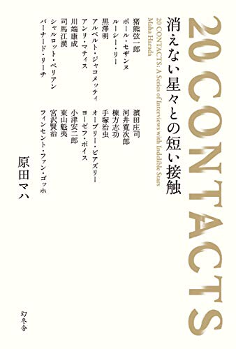 20 CONTACTS 消えない星々との短い接触 20 CONTACTS: A Series of Interviews with Indelible Stars (幻冬舎単行本)
