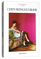 Rong-huei Chen huang Chinese contemporary photography(Chinese Edition)