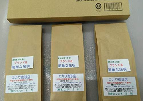 【エカワ珈琲店の自家焙煎コーヒー豆/ネコポス便】お試し焙煎コーヒー豆セット(豆のまま)、100g×3銘柄