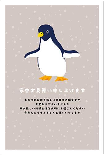 《官製 10枚》寒中見舞いはがき(ぼく、ペンペン pka-08)《63円切手付ハガキ/ヤマユリ/裏面印刷済み》