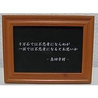 真田幸村 写真立て 名言 格言 啓蒙 座右の銘 偉人 グッズ 雑貨 インテリア