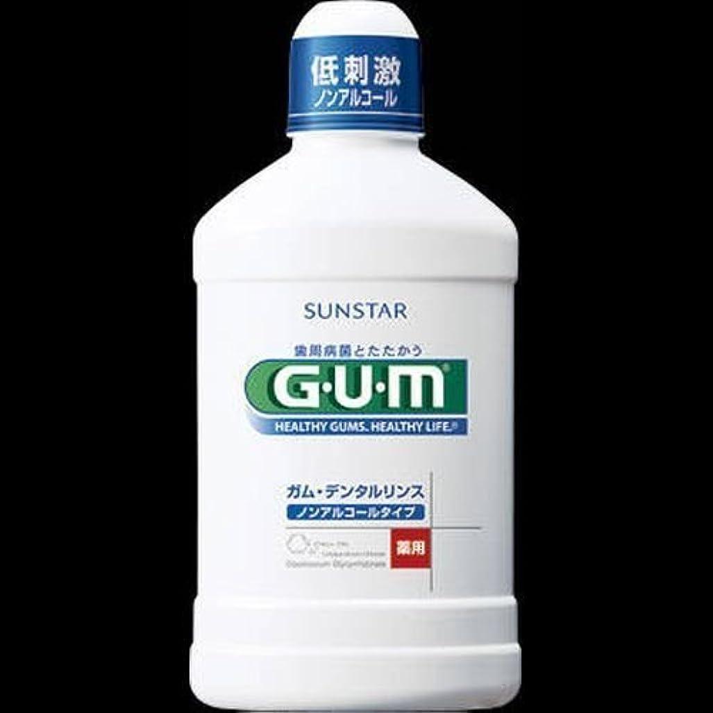 薬用野望収束【まとめ買い】GUMデンタルリンス500ML ノンアルコール ×2セット