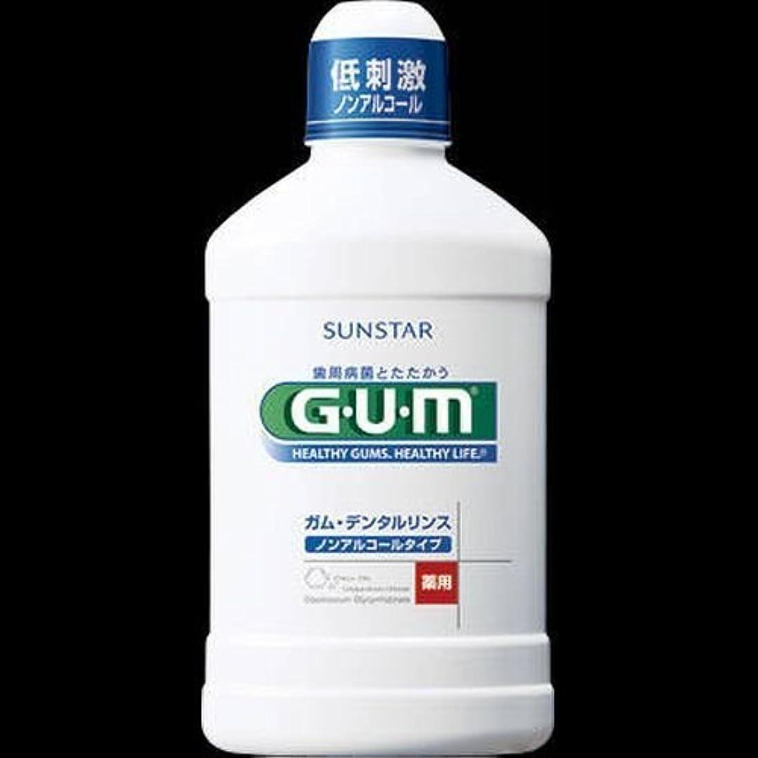 オゾン手書き前文【まとめ買い】GUMデンタルリンス500ML ノンアルコール ×2セット