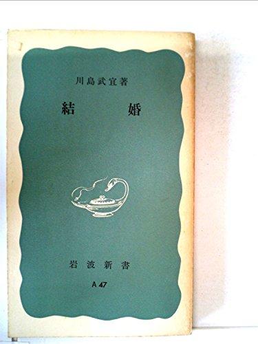 結婚 (1954年) (岩波新書)