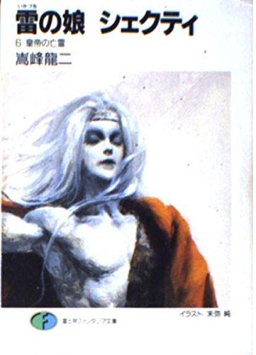 雷の娘シェクティ〈6〉皇帝の亡霊 (富士見ファンタジア文庫)の詳細を見る