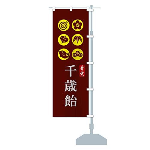 千歳飴 のぼり旗 サイズ選べます(ジャンボ90x270cm 右チチ)