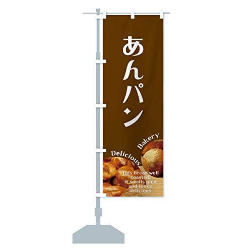 あんパン のぼり旗 サイズ選べます(コンパクト45x150cm 左チチ)