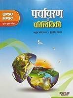 Unique Paryavaran Va Paristhitiki 2019 Edition