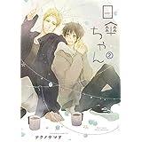 日傘ちゃん (2) (バーズコミックス ルチルコレクション)